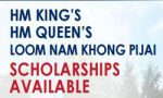 His Majesty the King's Scholarships and Her Majesty the Queen's Scholarships