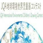 The 20th JQA International Environmental Children's Drawing Contest