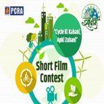 Petroleum Conservation Research Association (PCRA) Short Film Contest