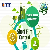 Petroleum Conservation Research Association (PCRA) Short Film Contest