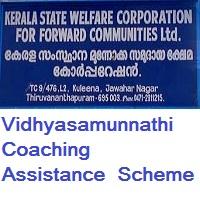 Vidhyasamunnathi Coaching Assistance Scheme